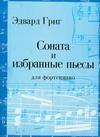Григ Э. - Соната и избранные пьесы для фортепиано обложка книги