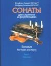 Моцарт - Сонаты для скрипки и фортепиано том 1+партия скрипки том 1 обложка книги