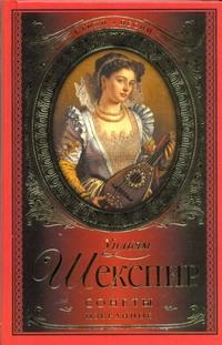 Сонеты. Избранное обложка книги