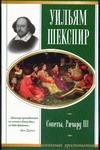 Шекспир У. - Сонеты.РичардIII обложка книги