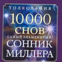 Миллер Г. - Сонник Миллера обложка книги