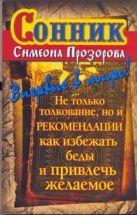 Дубилин И - Сонник Симеона Прозорова. Не только толкование, но и рекомендации' обложка книги