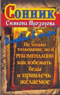 Дубилин И - Сонник Симеона Прозорова. Не только толкование, но и рекомендации обложка книги