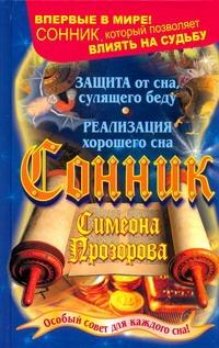 Дубилин И - Сонник Симеона Прозорова. Особый совет для каждого сна обложка книги