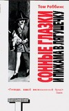 Роббинс Т. - Сонные глазки и пижама в лягушечку обложка книги