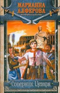 Алферова М. - Соперник Цезаря обложка книги