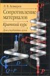 Агамиров Л.В. - Сопротивление материалов обложка книги