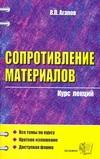 Агапов В.П. - Сопротивление материалов. Курс лекций обложка книги