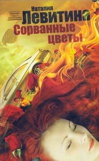Левитина Н.С. - Сорванные цветы обложка книги