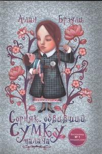 Брэдли А. - Сорняк, обвивший сумку палача обложка книги