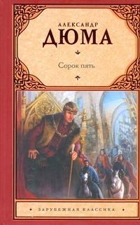 Сорок пять обложка книги