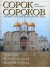 Паламарчук П.Г. - Сорок сороков. [В 2 т. Т. 1.]. Кремль. Китай-город, Белый город. обложка книги