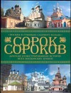 Паламарчук П.Г. - Сорок сороков. Краткая иллюстрированная история всех московских храмов.[В 4 т. обложка книги