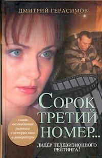 Герасимов Д.Г. - Сорок третий номер... обложка книги