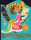 Бордюг С.И. - Сорока - щеголиха обложка книги