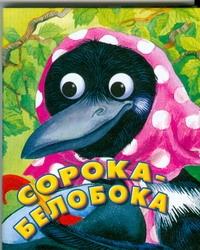 Базелян О. - Сорока-белобока обложка книги