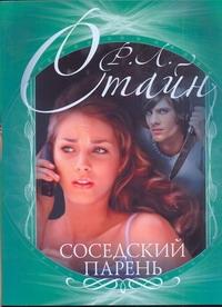 Стайн Р.Л. - Соседский парень обложка книги