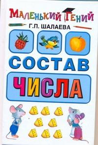 Шалаева Г.П. - Состав числа обложка книги