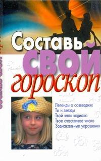 Волчек Н.М. - Составь свой гороскоп обложка книги