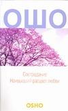 Ошо - Сострадание:Наивысший расцвет любви обложка книги