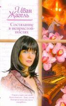Жагель Иван - Состязание в непристойностях' обложка книги