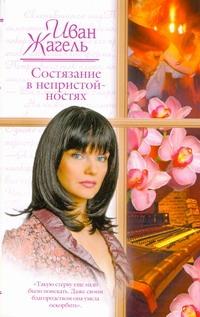 Жагель Иван - Состязание в непристойностях обложка книги