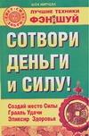 Митчелл Ш. - Сотвори деньги и силу!' обложка книги