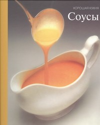 Кияченко Н. - Соусы обложка книги