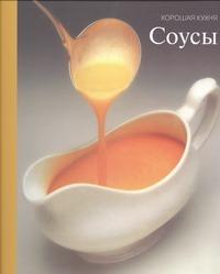 Соусы Кияченко Н.