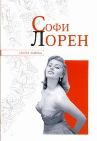 Софи Лорен Надеждин Н.Я.