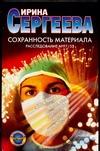 Сергеева И. - Сохранность материала' обложка книги