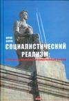 Социалистический реализм: взгляд современника и современный взгляд обложка книги
