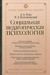 Социальная педагогическая психология ( Реан А.А.  )