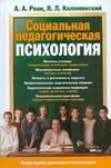 Реан А.А. - Социальная педагогическая психология обложка книги