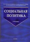Волгин Н.А. - Социальная политика обложка книги