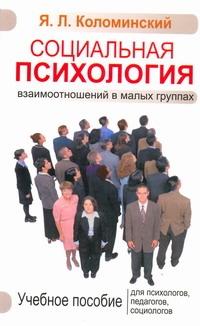 Социальная психология взаимоотношений в малых группах Коломинский Я.Л.