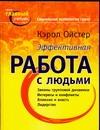 Ойстер К. - Социальная психология групп обложка книги