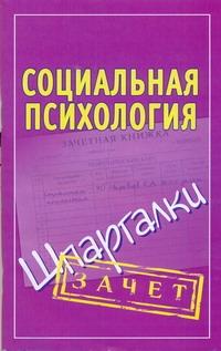 Маравьев К.А. - Социальная психология. Шпаргалки обложка книги