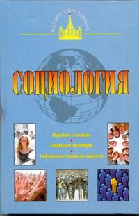 Социология Клементьев Д.С.