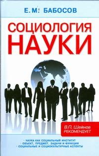 Бабосов Е.М. - Социология науки обложка книги