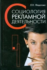 Федотова Л.Н. - Социология рекламной деятельности обложка книги