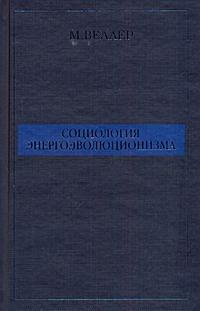 Веллер М.И. - Социология энергоэволюционизма обложка книги