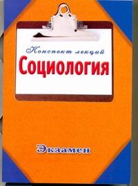 Ванюшин П.А. - Социология. Конспект лекция обложка книги