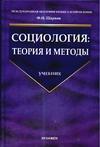 Шарков Ф.И. - Социология: теория и методы обложка книги