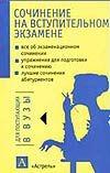 Позднякова А.А. - Сочинение на вступительном экзамене обложка книги