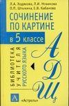 Ходякова Л.А. - Сочинение по картине в 5 классе обложка книги