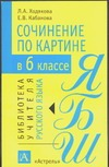 Ходякова Л.А. - Сочинение по картине в 6 классе обложка книги