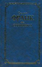Франк С.А. - Сочинения' обложка книги