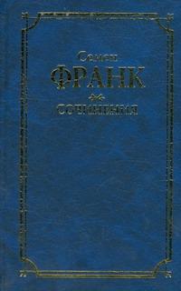 Франк С.А. - Сочинения обложка книги