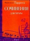 Таррега Ф. - Сочинения для гитары обложка книги
